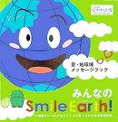 みんなのsmile earth!