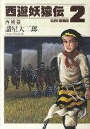 西遊妖猿伝 西域篇(2)