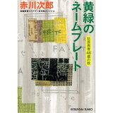 黄緑のネームプレート (光文社文庫)