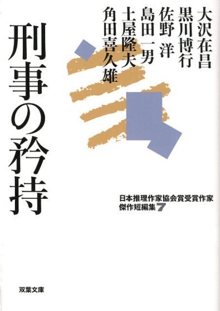日本推理作家協会賞受賞作家 傑作短編集(7)刑事の矜持 7 [ 大沢在昌 ]