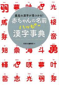 赤ちゃんの名前ハッピー漢字事典 最高の漢字が見つかる! [ 西東社 ]