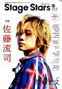 TVガイドSTAGE☆STARS(vol.5) 舞台作品の魅力と俳優の新たな一面に迫るビジュアルマ 特集:佐藤流司 (TOKYO NEWS…