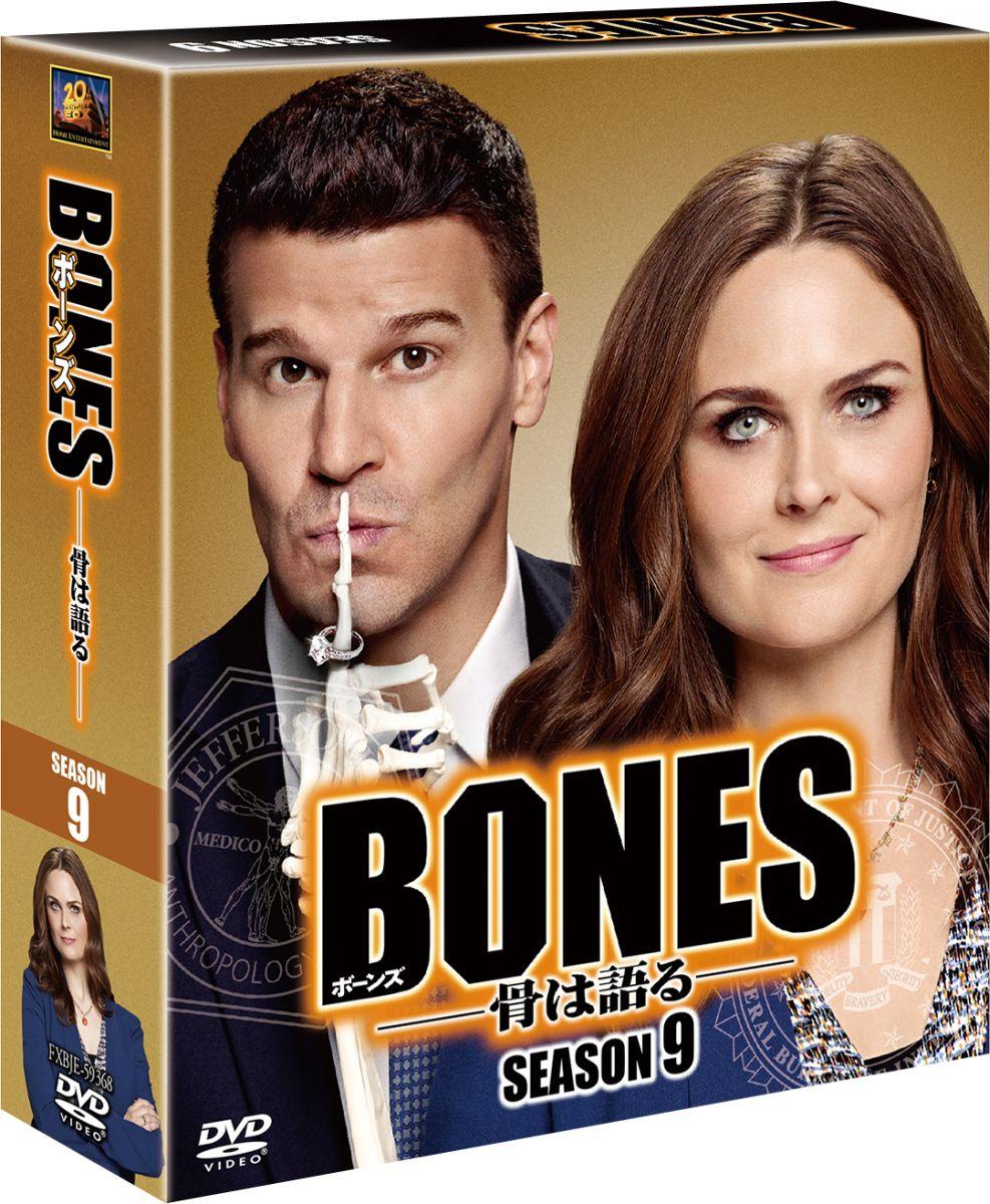 BONES -骨は語るー シーズン9 <SEASONSコンパクト・ボックス> [ エミリー・デシャネル ]