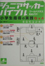 ジュニアサッカーバイブル 小学生指導の実践Q&A [ 平野淳 ]