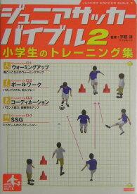 ジュニアサッカーバイブル(2) 小学生のトレーニング集 [ 平野淳 ]
