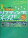 リフティング王土屋健二のサッカーリフティング&ジンガバイブル [ 土屋健二 ]