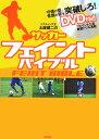 リフティング王土屋健二のサッカーフェイントバイブル [ 土屋健二 ]