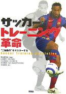サッカートレーニング革命