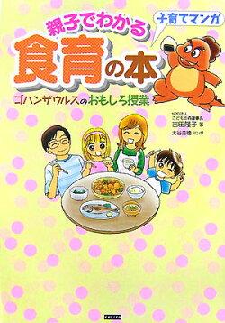 子育てマンガ親子でわかる食育の本