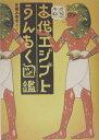 古代エジプトうんちく図鑑 [ 芝崎みゆき ]