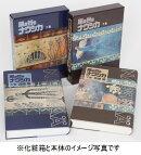 豪華装丁本「風の谷のナウシカ」セット(全2巻セット)
