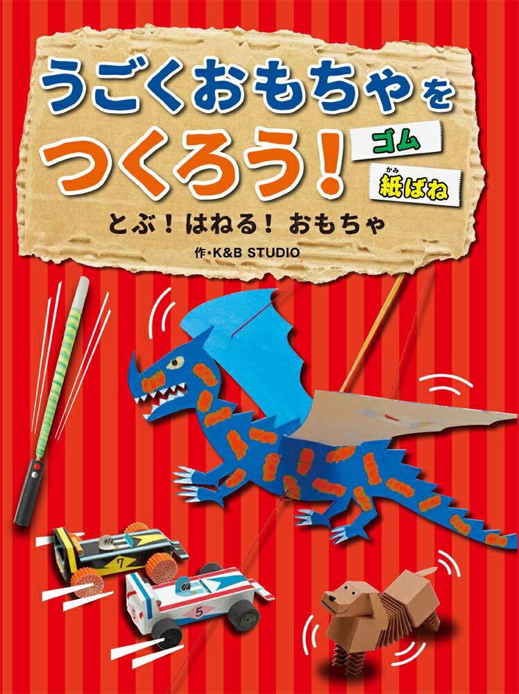 とぶ!はねる!おもちゃ ゴム・紙ばね (うごくおもちゃをつくろう! 1) [ K&B STUDIO ]
