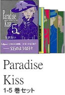 Paradise Kiss 全5巻完結セット