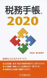 税務手帳〈2020年版〉 [ 日本税理士会連合会 ]