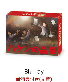 【先着特典】ハケンの品格(2020) Blu-ray BOX(S&F社オリジナルエコバッグ)【Blu-ray】 [ 篠原涼子 ]