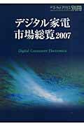 デジタル家電市場総覧(2007)