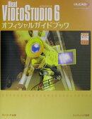 Ulead VideoStudio 6オフィシャルガイドブック