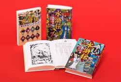 「水滸伝」(全二巻セット)+ハンドブック(全3巻セット)