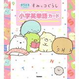 すみっコぐらし小学英単語カード (キラピチスタディ)