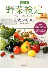 野菜検定公式テキスト改訂版 [ 杉本晃章 ]