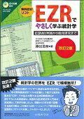 EZRでやさしく学ぶ統計学改訂2版