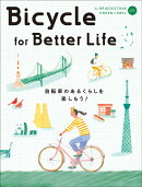 Bicycle for Better Life by BRIDGESTONE GREEN LABEL