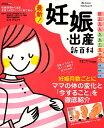 最新!妊娠・出産新百科 妊娠初期から産後1ヵ月までこれ1冊でOK! (ベネッセ・ムック たまひよブックス たまひよ新…
