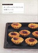 【バーゲン本】オーガニックレストランのお菓子ノート