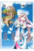 Aqua(2)