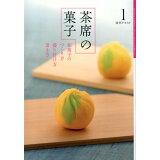 茶席の菓子(1) (淡交テキスト)