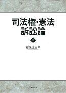 司法権・憲法訴訟論 下巻