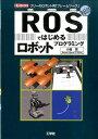 ROSではじめるロボットプログラミング フリーのロボット用「フレームワーク」 (I/O books) [ 小倉崇 ]