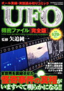 UFO機密ファイル完全版