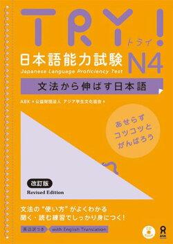TRY!日本語能力試験N4改訂版