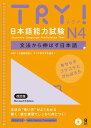 TRY!日本語能力試験N4改訂版 文法から伸ばす日本語 [ アジア学生文化協会 ]