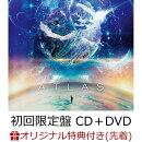 【楽天ブックス限定先着特典】ATLAS (初回限定盤 CD+DVD) (PassCode ATLASチケットホルダー付き)