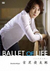 宮尾俊太郎 BALLET OF LIFE [ 宮尾俊太郎 ]