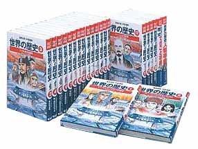 学習漫画 世界の歴史 全20巻+別巻2 全巻セット (集英社版・学習漫画)