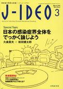J-IDEO(Vol.3 No.2)