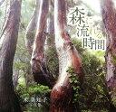 森に流れる時間 米美知子写真集 [ 米美知子 ]