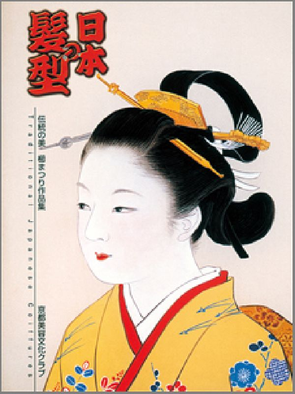 日本の髪型 伝統の美 [ 京都美容文化クラブ ]