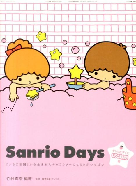 サンリオデイズ(いちご新聞篇) sweet design memories 『いちご新聞』から生まれたキャラクターのヒミツがいっぱい [ 竹村真奈 ]