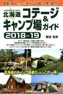 北海道コテージ&キャンプ場ガイド(2018-19)