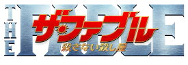 ザ・ファブル 殺さない殺し屋 豪華版 (数量限定生産) [本編DVD+特典DVD] [ 岡田准一 ]