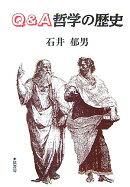 Q&A哲学の歴史