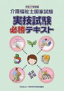 介護福祉士国家試験実技試験必勝テキスト(平成17年度版)