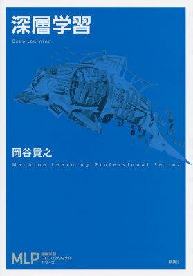 深層学習 (機械学習プロフェッショナルシリーズ) [ 岡谷貴之 ]