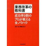 業務改革の教科書