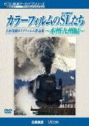 カラーフィルムのSL(蒸気機関車)たち 〜本州・九州編〜 上杉茂樹8ミリフィルム作品集
