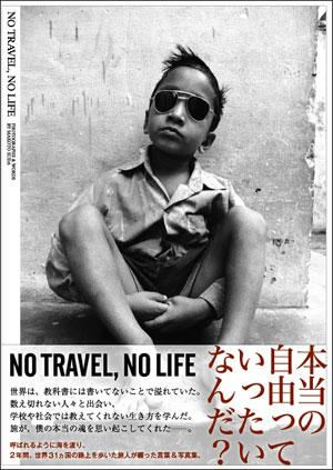 No travel,no life [ 須田誠 ]